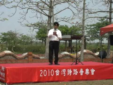 20100328 胡長松在台灣詩路唸詩
