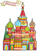 St Basil's Cathedral Coloring Page Art by Thaneeya McArdle