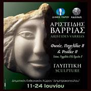 Α. Βαρριάς, Έκθεση Γλυπτικής / A. Varrias, Sculpture Exhibition