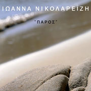 Photo exhibition by Ioanna Nikolareizi