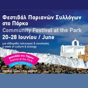 Φεστιβάλ Παριανών Συλλόγων / Community Festival