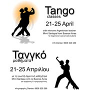 Τανγκό μαθήματα / Tango Lessons