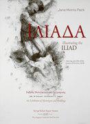 Illustrating the Iliad / Εικονογραφόντας την Ιλιάδα