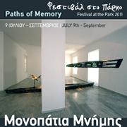 Έκθεση: Μονοπάτια Μνήμης / Art Exhibition: Paths of Memory