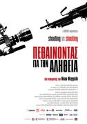 """Ντοκυμαντέρ """"Πεθαίνοντας για την Αλήθεια"""" / Documentary: """"Shooting versus Shooting"""""""
