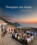 """""""Πανηγύρια στο Αιγαίο"""" / """"Traditional Festivals of the Aegean"""""""