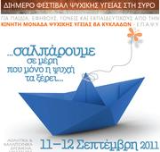 Φεστιβάλ Ψυχικής Υγείας στη Σύρο