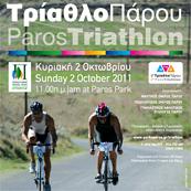 2o Τρίαθλο Πάρου / 2nd Paros Triathlon