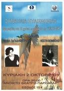 Συναυλία Μάνια Παπαδημητρίου και Κώστα Vόμvολο/ Concert Mania Papadimitriu & Kosta Vomvolo