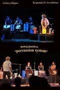 """σεμινάριο κρουστών & συναυλία: Βασίλης Βασιλάτος """"Percussion System"""" concert & percussion workshop"""