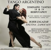Tango Argentino Seminar / Σεμινάριο Αργεντίνικου Τανγκό