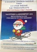 Χριστουγιεννιάτικο Παζάρι & Δραστηριότητες για Παιδιά / Xmas Bazaar & Kids Activities