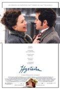 "Cinema: ""Histeria""/Η Μηχανή της Χαράς"