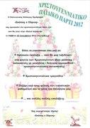 Χριστουγιεννιάτικο Παιδικό Παρτι στον Πρόδρομο / Christmas Party for Kids at Prodromos
