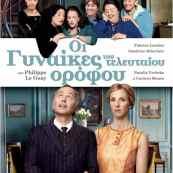 """Cinema: """"Les Femmes Du 6eme Etage"""" / ΟΙ ΓΥΝΑΙΚΕΣ ΤΟΥ ΤΕΛΕΥΤΑΙΟΥ ΟΡΟΦΟΥ"""