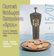 """""""Άρτος"""", Έκθεση Γλυπτικής / """"Bread"""" Sculpture Exhibition"""