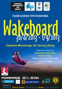 Πανελλήνιο Πρωτάθλημα Wakeboard/Pan-Hellenic Wakeboard Championship
