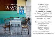 """Παρουσίαση βιβλίου """"Τα Καφενεία της Ελλάδας"""", Γ.Πίττας / Book Presentation & Exhibition: """"Traditional 'Kafenia' of Greece"""""""