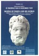 """Ομιλία: """"Ο Σκόπας & ο Κόσμος του"""" / Talk: """"Scopas of Paros & his world"""""""