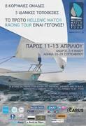 Hellenic Match Racing Tour in Paros