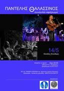 Συναυλία: Παντελής Θαλασσινός / Concert: Pantelis Thalassinos