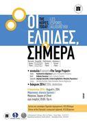 Annual Event of FoP / Ετήσια Εκδήλωσή των ΦτΠ