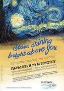 Start-gazing in Antiparos / Αστροπαρατήρηση στα Λιβάδια Αντιπάρου