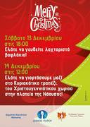Ελάτε να Γιορτάσουμε Μαζί στο Κυριακάτικο Τραπέζι μας / Collective Sunday meal in Naoussa square