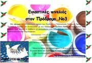 Εικαστικές Πινελιές στον Πρόδορμο / Art Workshop for kids in Prodromos