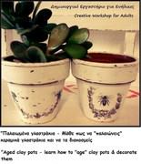 Creative Workshop for adults / Δημιουργικό Εργαστήρι για Ενήλικες
