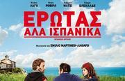 """Σινεμά: """"Έρωτας αλά Ισπανικα"""" / Cinema: """"Ocho apellidos vascos"""""""