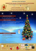 """""""Γιορτινά στην Παροικιά"""" - Τριήμερο Εκδηλώσεων στον Παραδοσιακό Οικισμό"""