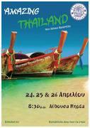 """Θέατρο/Theatre: """"Amazing Thailand"""""""