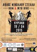 Άθλος Νικολάου Στέλλα / Run & MTB Race in Marpissa