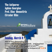 The Antiparos- Aghios Georghios-Profitis Ilias- Monastiria Circular Walk