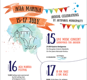 15-17 Ιουλίου, της Αγίας Μαρίνας στην Αντίπαρο / Celebrating St. Marina in Antiparos