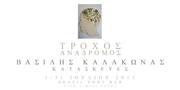 Έκθεση: Τροχός Ανάδρομος, Β. Καλακώνας / Art Exhibition: Handicraft by V.Kalakonas