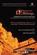 Συναυλία αφιερωμένη στην Παναγία με τον Βασίλη Τσαμπρόπουλο / Concert for the Virgin Mary with V.Tsabropoulos