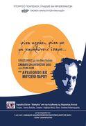 Πανσέληνος με τον Νίκο Γκάτσο / Full Moon Concert at the Archaeological Museum