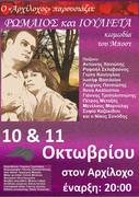"""Θέατρο: """"Ρωμαίος & Ιουλιέτα"""" του Μποστ / Theatre: """"Rome & Juliet"""" by Bost"""