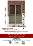 """Θέατρο / Theatre: """"Huis clos"""" by Jean Paul Sartre"""