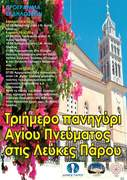 Του Αγίου Πνεύματος στις Λεύκες / Celebration of Pentecost in Lefkes