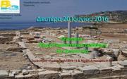 Visit of Despotiko and walk / Ξενάγηση και περιπατητική διαδρομή στο Δεσποτικό