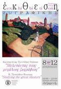 Painting Exhibition / Έκθεση ζωγραφικής