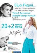 Musical performance tribute to Melina Mercouri / Παράσταση αφιερωμένη στη Μελίνα Μερκούρη