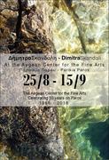 Art Exhibition Dimitra Skandali / εικαστική έκθεση Δήμητρα Σκανδάλη