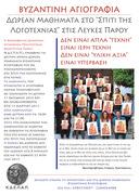 Free lessons of Byzantine Hagiography / Δωρεάν Μαθήματα Βυζαντινής Αγιογραφίας