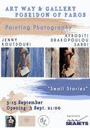 Small Stories (painting-photography) / Μικρές Ιστορίες (ζωγραφική-φωτογραφία)