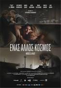 "Movie Night at Ostrakos Cafe: ""Ένας άλλος κόσμος"""