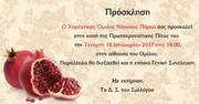 Κοπή πρωτοχρωνιάτικης πίτας και εκλογές  /  Meeting of the Dance Group of Naoussa
